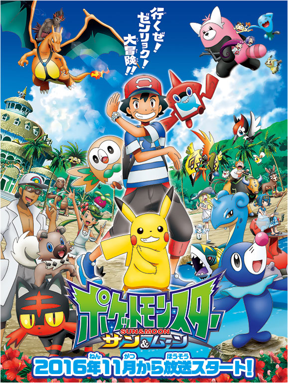 pokemon-sun-and-moon-popular-anime